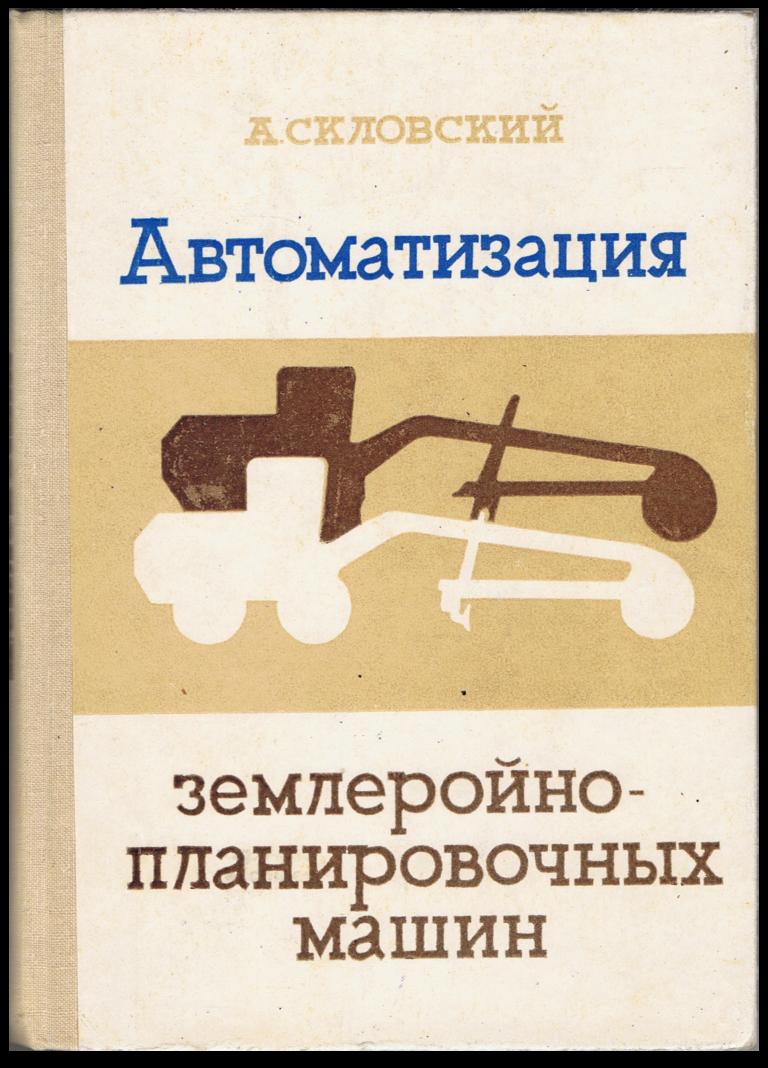 Buch_1 aus dem Jahr 1975