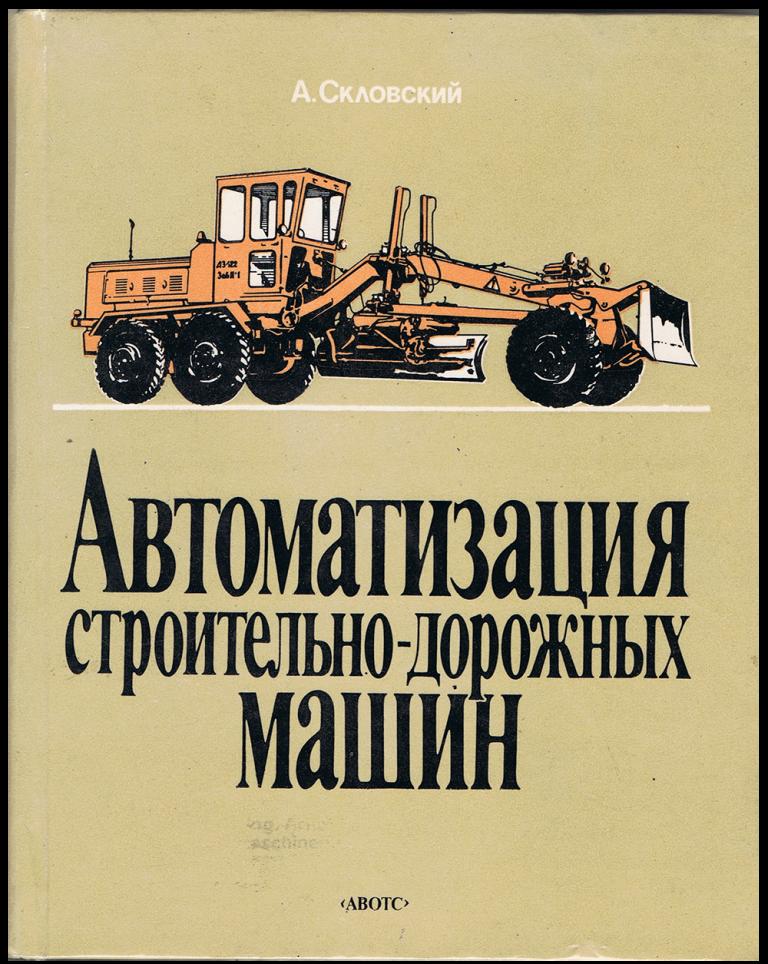 Buch_10 aus dem Jahr 19901
