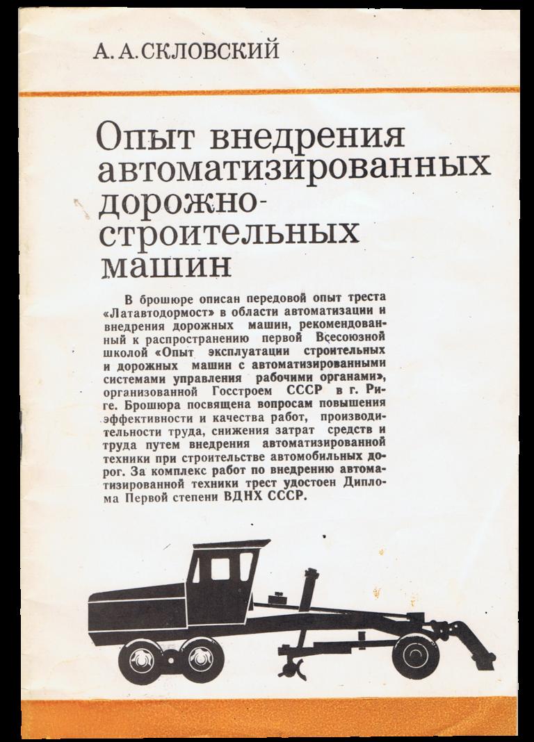 Buch_6 aus dem Jahr 1979