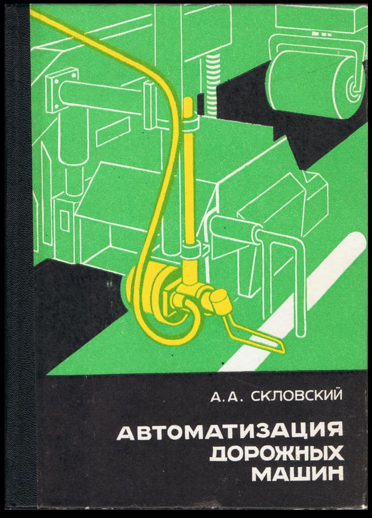 Buch_7 aus dem Jahr 1980
